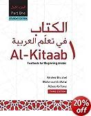 Al-Kitaab Fii Ta Callum Al-cArabiyya: Pt. 1: A Textbook for Beginning Arabic: Part One