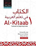 Brustad, Kristen: Al-Kitaab fii Ta<SUP>c</SUP>allum al-<SUP>c</SUP>Arabiyya, Third Edition: Al-Kitaab fii Tacallum al-cArabiyya - A Textbook for Beginning Arabic: Part 1, 3rd Edition (Arabic Edition)