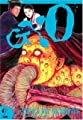 Acheter Gyo - Old format - volume 2 sur Amazon