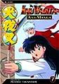 Acheter InuYasha - Anime Manga - volume 7 sur Amazon