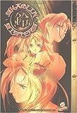 Kakinouchi, Narumi: Shaolin Sisters, Book 3