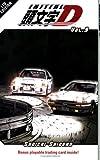 Shuichi Shigeno: Initial D, Book 9