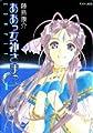 Acheter Oh My Goddess! volume 1 sur Amazon