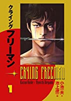 Crying Freeman, Volume 1 by Kazuo Koike