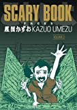 Umezu, Kazuo: Scary Book, Vol. 3: Faces (v. 3)