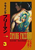 Koike, Kazuo: Crying Freeman 3