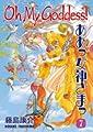 Acheter Oh My Goddess! volume 7 sur Amazon