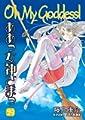 Acheter Oh My Goddess! volume 29 sur Amazon