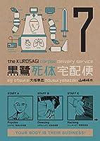 The Kurosagi Corpse Delivery Service, Volume…