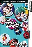 Sugisaki, Yukiru: Lagoon Engine Volume 2