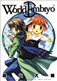 Moriyama, Daisuke: World Embryo Volume 1