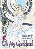 Acheter Oh My Goddess! volume 25 sur Amazon