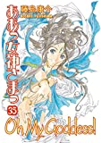 Acheter Oh My Goddess! volume 28 sur Amazon