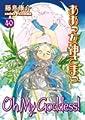 Acheter Oh My Goddess! volume 40 sur Amazon