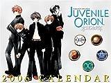 Sakurako Gokurakuin: Aquarian Age:Juvenile Orion: 2006 Mini Wall Calendar