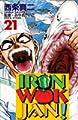 Acheter Iron Wok Jan volume 21 sur Amazon