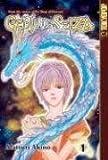 Matsuri Akino: Genju no Seiza Volume 1 (v. 1)