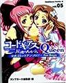 Acheter Code Geass Queens volume 5 sur Amazon