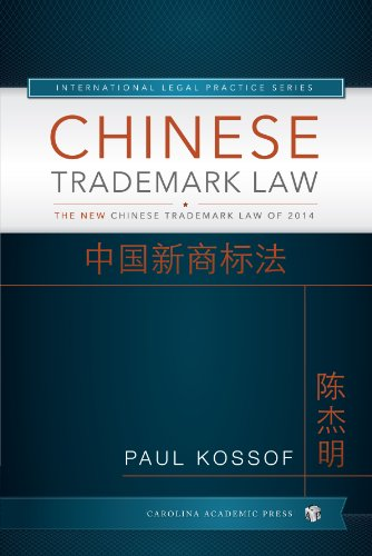 chinese-trademark-law-the-new-chinese-trademark-law-of-2014-international-legal-practice-english-and-chinese-edition