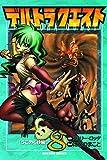 Emily Rodda: Deltora Quest 8