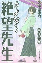 Sayonara, Zetsubou-Sensei, Volume 13 by Koji…