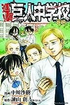 Attack on Titan: Junior High 2 by Hajime…