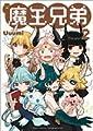 Acheter The Little Devils volume 2 sur Amazon