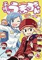 Acheter Himouto! Umaru-chan volume 4 sur Amazon