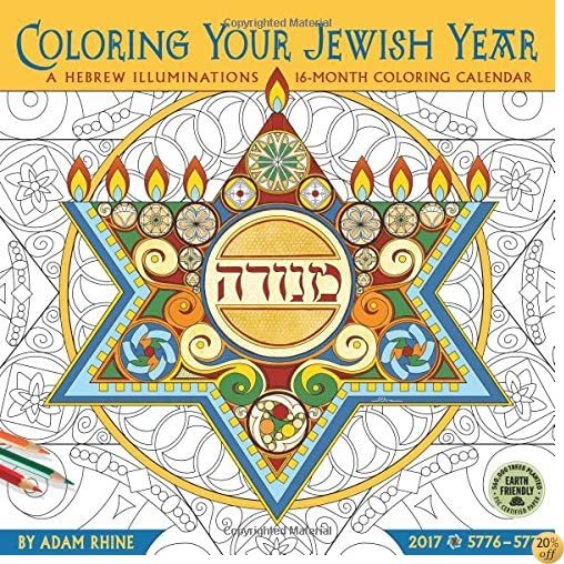 TColoring Your Jewish Year 2017 Wall Calendar: A Hebrew Illuminations 16-Month Coloring Calendar