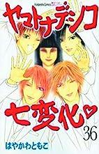 The Wallflower, Vol. 36 by Tomoko Hayakawa