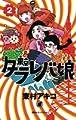 Acheter Tokyo Tarareba Girls volume 2 sur Amazon