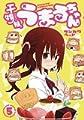 Acheter Himouto! Umaru-chan volume 5 sur Amazon