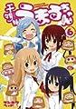 Acheter Himouto! Umaru-chan volume 6 sur Amazon