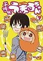 Acheter Himouto! Umaru-chan volume 7 sur Amazon