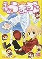 Acheter Himouto! Umaru-chan volume 10 sur Amazon