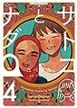 Acheter Satoko and Nada volume 4 sur Amazon