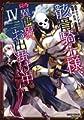 Acheter Skeleton Knight in Another World volume 4 sur Amazon