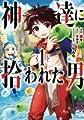 Acheter By the Grace of the Gods volume 1 sur Amazon