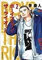 Acheter Boys Run the Riot volume 2 sur Amazon