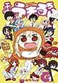 Acheter Himouto! Umaru-chan volume 13 sur Amazon