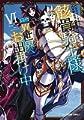 Acheter Skeleton Knight in Another World volume 6 sur Amazon