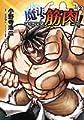 Acheter Muscles are Better Than Magic! volume 2 sur Amazon