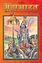 Mahabharata (Hindi) by Dreamland…