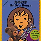 Hattie's House (English-Chinese) (Senses…