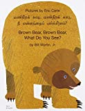 Martin, Bill, Jr.: Brown Bear, Brown Bear, What Do You See? In Tamil and English (English and Tamil Edition)