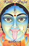 Satyamanda, Swami: Kali Puja