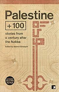Palestine + 100 cover