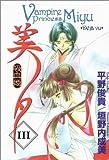 Kakinouchi, Narumi: Deja Vu (Vampire Princess Miyu, Vol. 3)