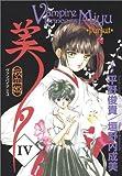 Kakinouchi, Narumi: Pursuit (Vampire Princess Miyu, Book 4)