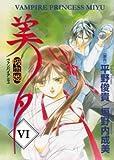 Kakinouchi, Narumi: Vampire Princess Miyu Volume 6: Capture (Vampire Princess Miyu (Graphic Novels))